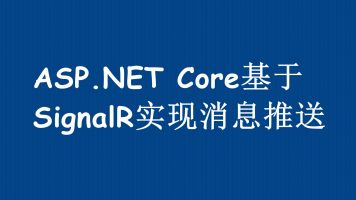ASP.NET Core基于SignalR实现消息推送实战演练