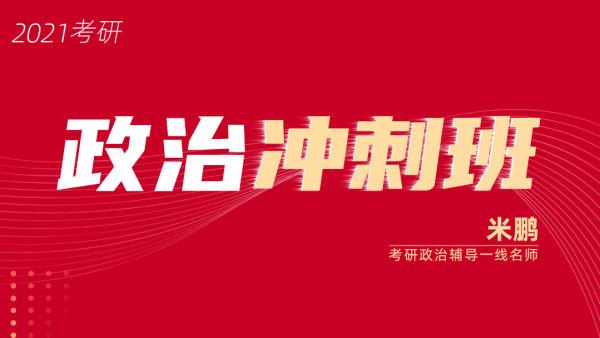 2021考研政治冲刺班