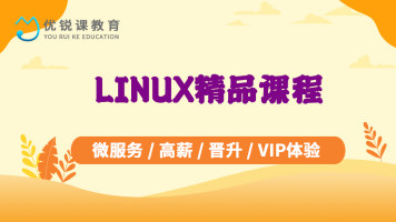 Linux精品课程