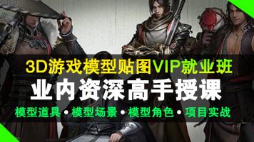 3D游戏模型贴图角色VIP就业班(纽扣美学动漫游戏)