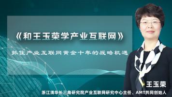 和王玉荣学产业互联网