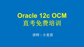 【免费公开课】Oracle 12c OCM网络班