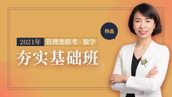 (2人拼团99元)2021管理类联考数学夯实基础班(杨晶主讲)