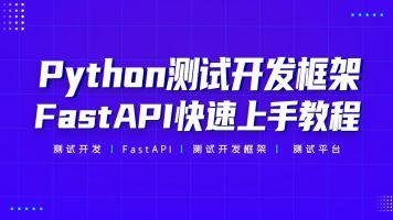 Python测试开发框架:FastAPI 快速上手教程