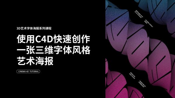 平面设计培训课程,使用C4D快速创作一张三维字体风格艺术海报