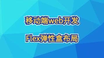 移动端web开发Flex弹性盒布局