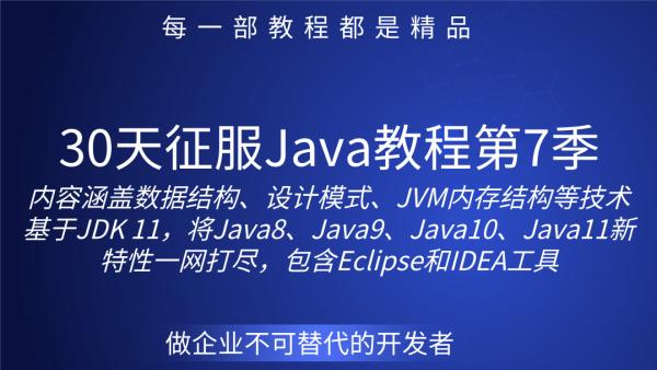 30天征服Java教程第7季(多线程、常用类)