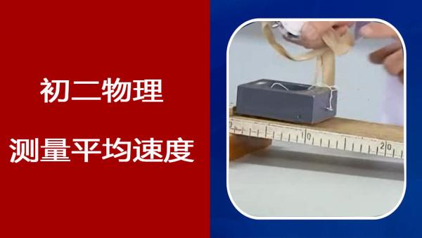 人教版八上第1章第4节《测量平均速度》