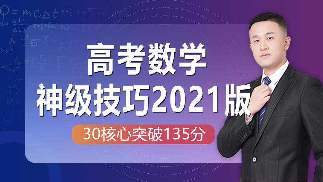 高考数学神级技巧2021版
