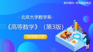 北京大学数学系《高等代数》(第3版)网授精讲班