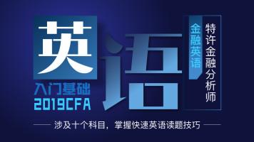 CFA特许金融分析师一级金融英语课