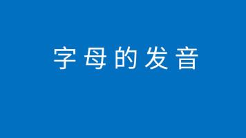 字母的发音【新四年级新五年级新六年级新七年级新初一暑期英语】
