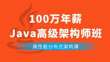 【动脑学院VIP】JAVA百万年薪/人脉CTO/管理/创业/架构/P8