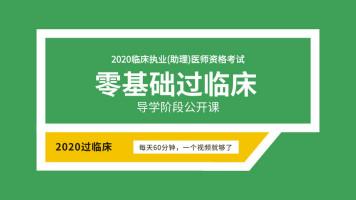 【零基础过临床】2020临床执业(助理)医师导学公开课-导学阶段