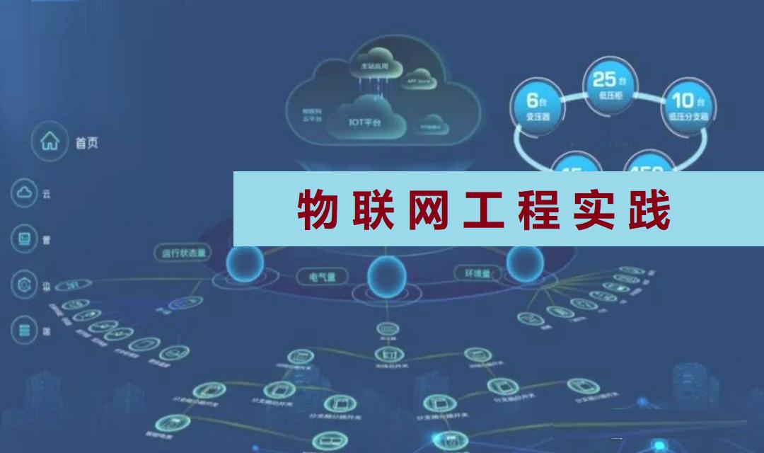 物联网工程实践