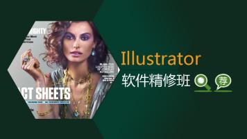 Illustrator软件精修班(职业捷径课系列)【先锋科教】