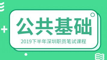 2019下半年深圳职员公共基础专项突破