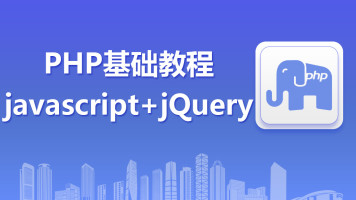 [PHP]PHP基础教程JavaScript+jQuery