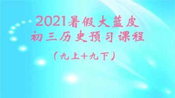 2021大蓝皮暑假初三世界历史九上+九下2册讲解