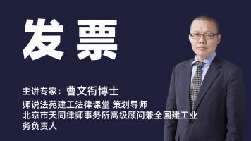建工纠纷案件疑难问题【十三】发票 (29分钟)