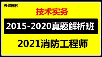 云峰消防15-20年消防工程师:技术实务历年真题解析班