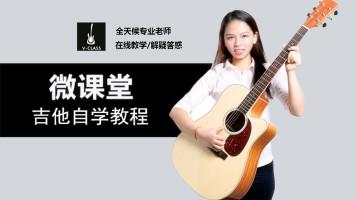 民谣吉他新手基本功入门基础《爬格子练习》苗苗微课堂自学教程