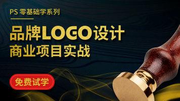 品牌logo设计商业项目实战-PS零基础学系列
