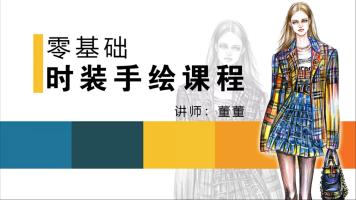 零基础时装画手绘/服装设计/服装学校/服装制版/服装手绘