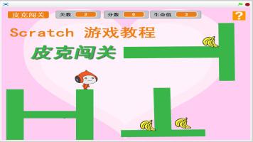 Scratch 游戏教程—皮克闯关
