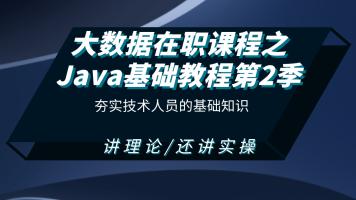 大数据在职课程之Java基础教程第2季