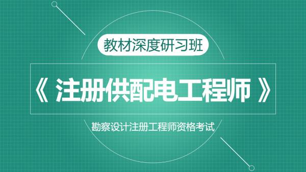 2020注册电气工程师(供配电)专业考试教材深度研习班