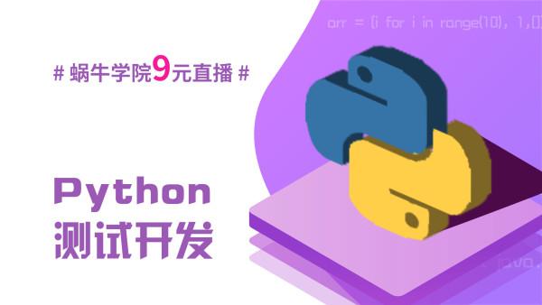 Python测试开发/原生代码开发/持续集成框架
