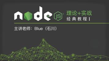 【智能社】JavaScript之:Node.JS-经典教程 I