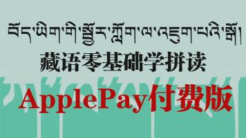 (海外版)刘哲安老师藏语零基础学拼读(拉萨音)