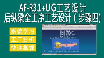 后纵梁全工序工艺设计(步骤四)【UG工艺设计】AutoForm_R3.1