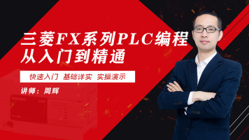 三菱plc编程全套学习视频之FX系列PLC编程从入门到精通