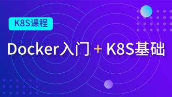Docker + K8s  课程(上)【51Reboot】