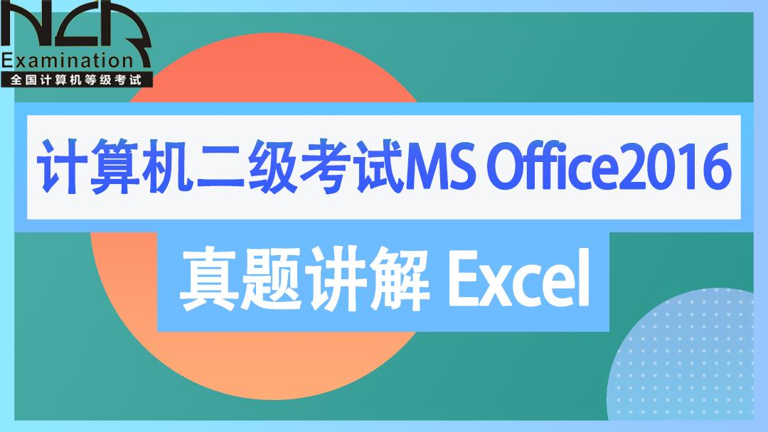 全国计算机等级考试:二级MS Office 2016版真题讲解【Excel】