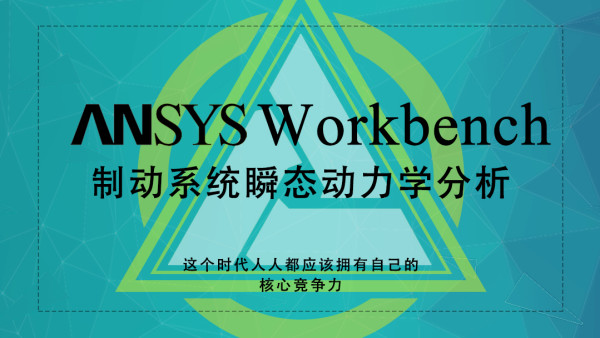 ANSYS Workbench制动系统瞬态动力学分析
