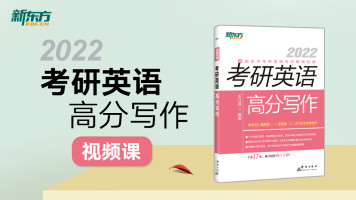 《(2022)考研英语高分写作》视频课