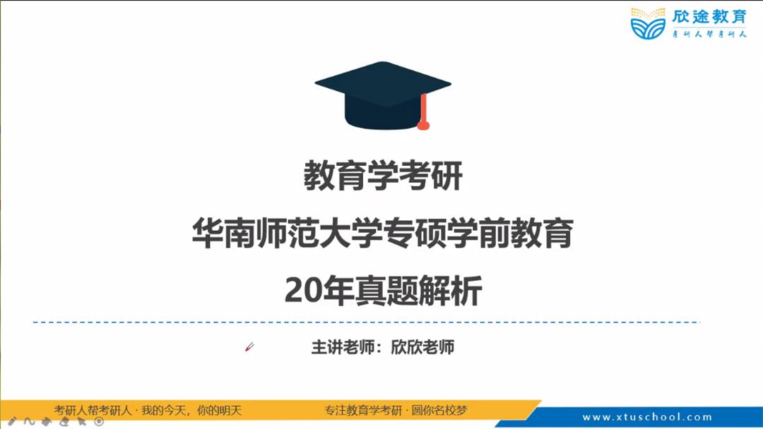 【2021教育学考研】华南师范大学(学前教育)冲刺真题解析试听课