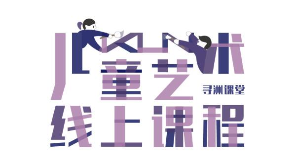 KUN Learn 寻洲课堂·艺术大师环游记8