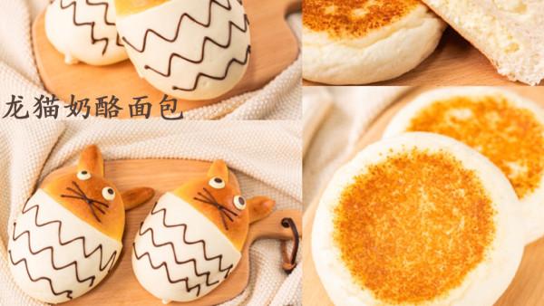 烘焙课堂 | 宫崎骏动漫同款 | 龙猫面包 | 奶酪面包