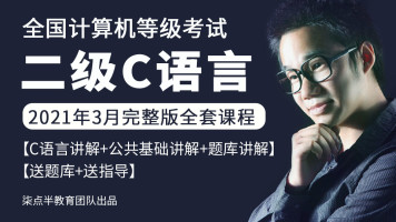 【柒点半教育】2021年3月 全国计算机等级考试二级C语言全套课程
