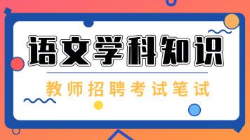 2020年教师招聘【语文-学科知识】笔试课