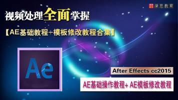 AE教程视频加AE模板修改教程After Effects模板套用中文实例自学