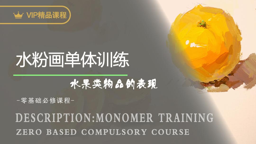水粉画单体训练-水果类物品的表现 京美考教育