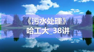 K2208_《污水处理》_哈工大_38讲