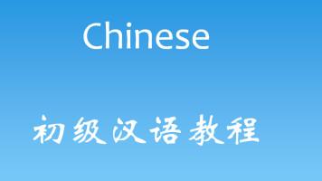 2021初级汉语Class2