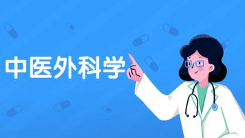 2020中医执业/助理医师 中医外科学 基础考点精讲